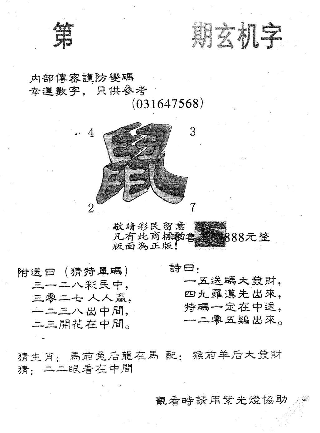 050期玄机字888(黑白)