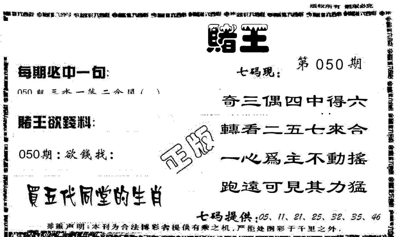 050期香港赌王(黑白)