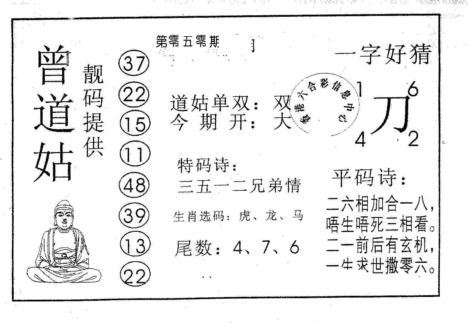 050期曾道姑(黑白)
