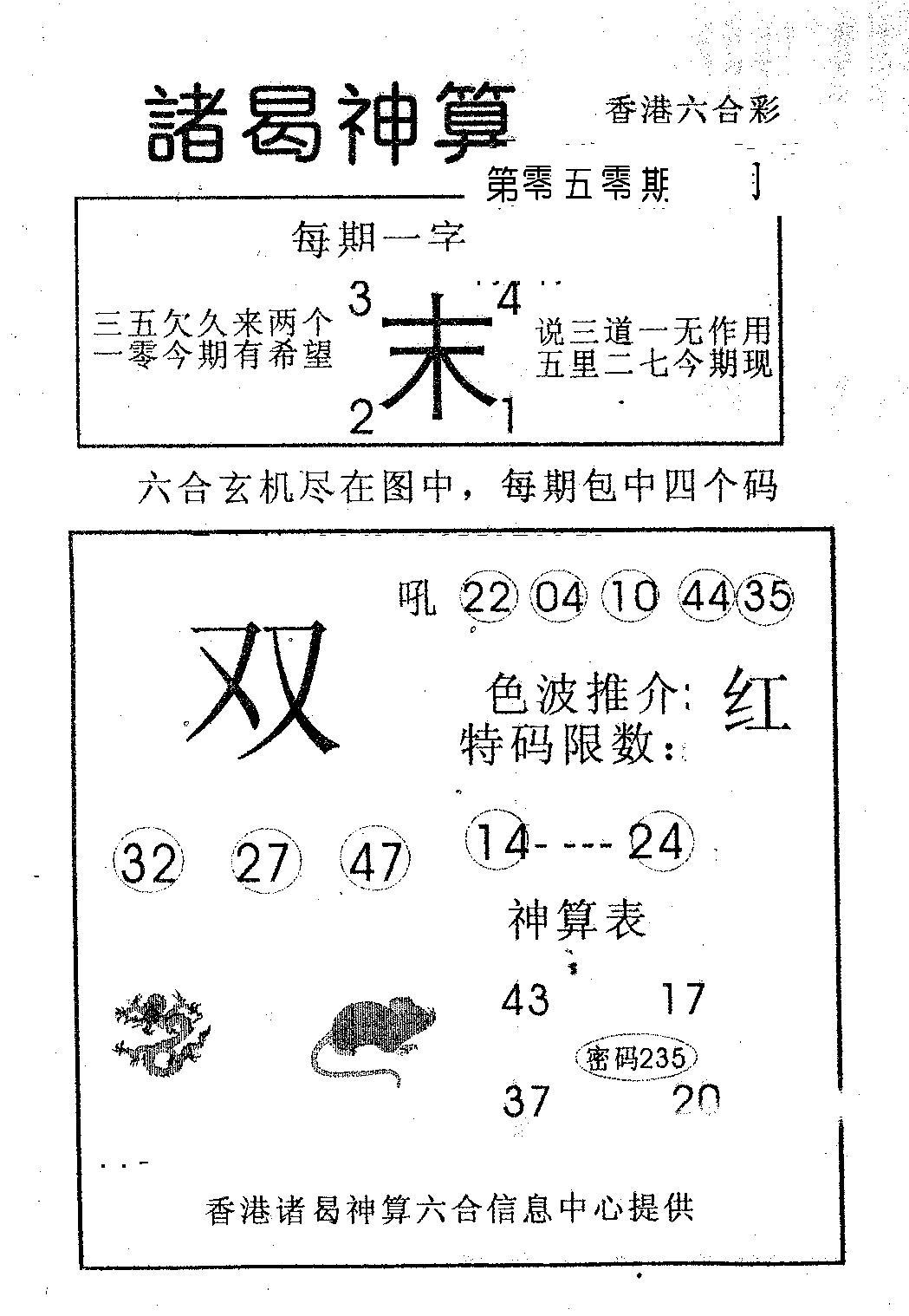 050期诸曷神算(黑白)