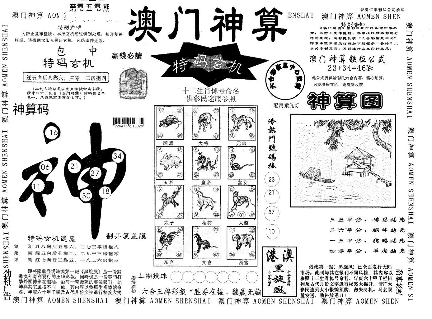 050期澳门神算(黑白)