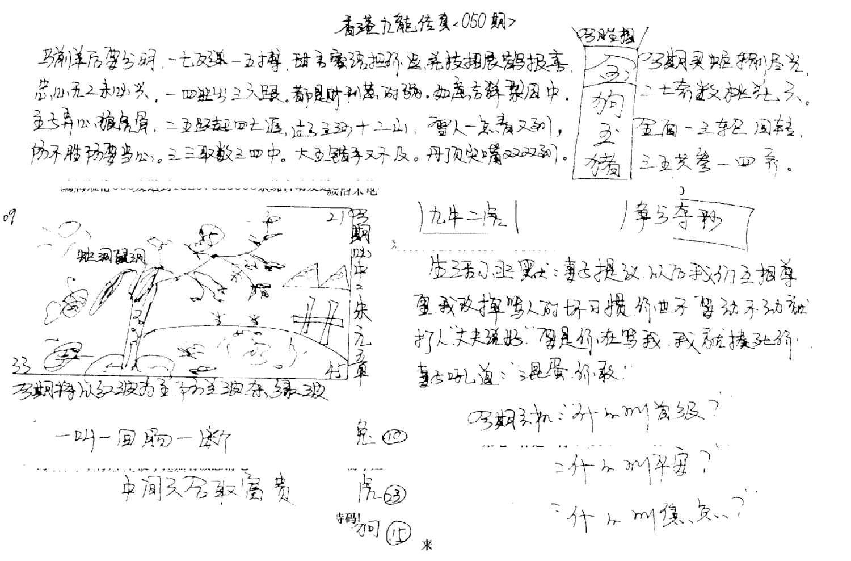 050期手写九龙内幕A(黑白)