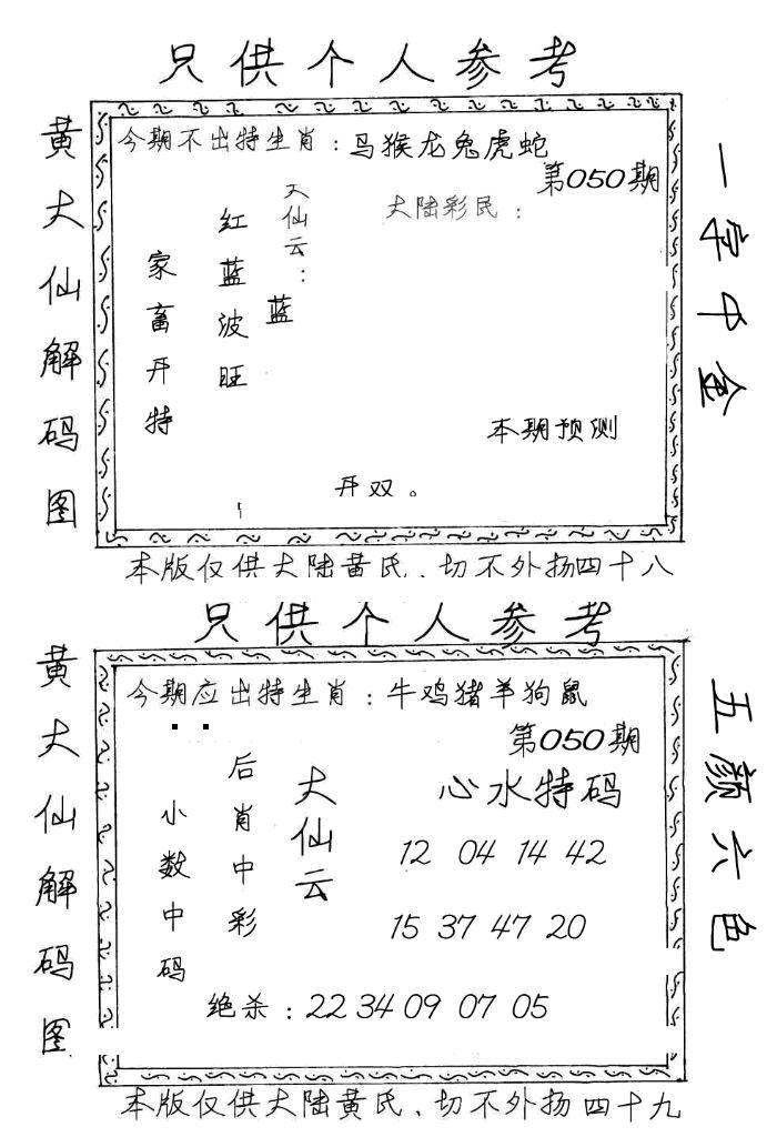 050期黄大仙梅花解码图(手写版)(黑白)