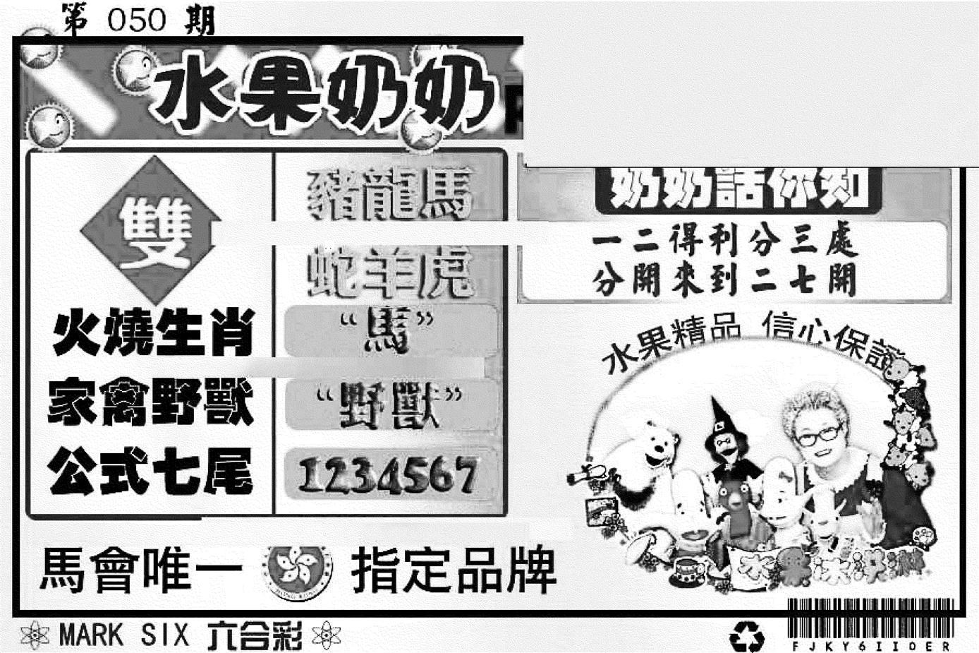 050期水果奶奶内幕(黑白)