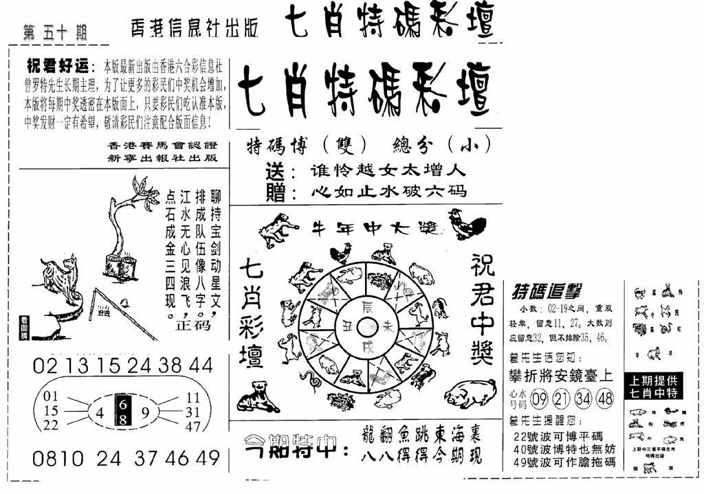 050期七肖特码彩坛(黑白)