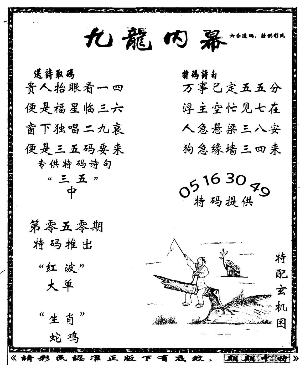 050期老九龙内幕(黑白)
