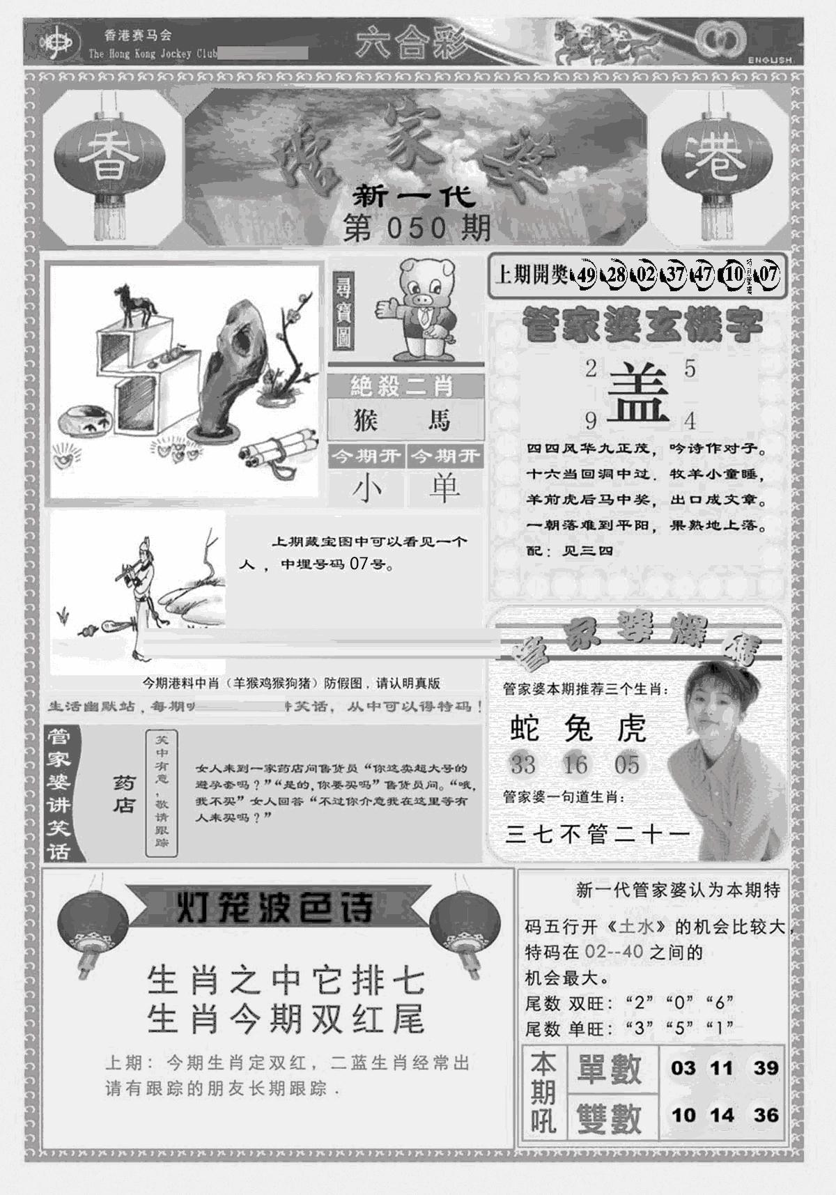 050期新当天报-3(黑白)