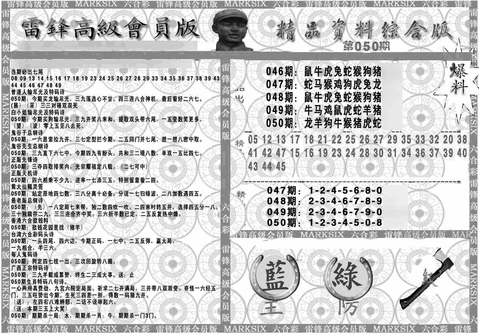 050期新当天报-4(黑白)