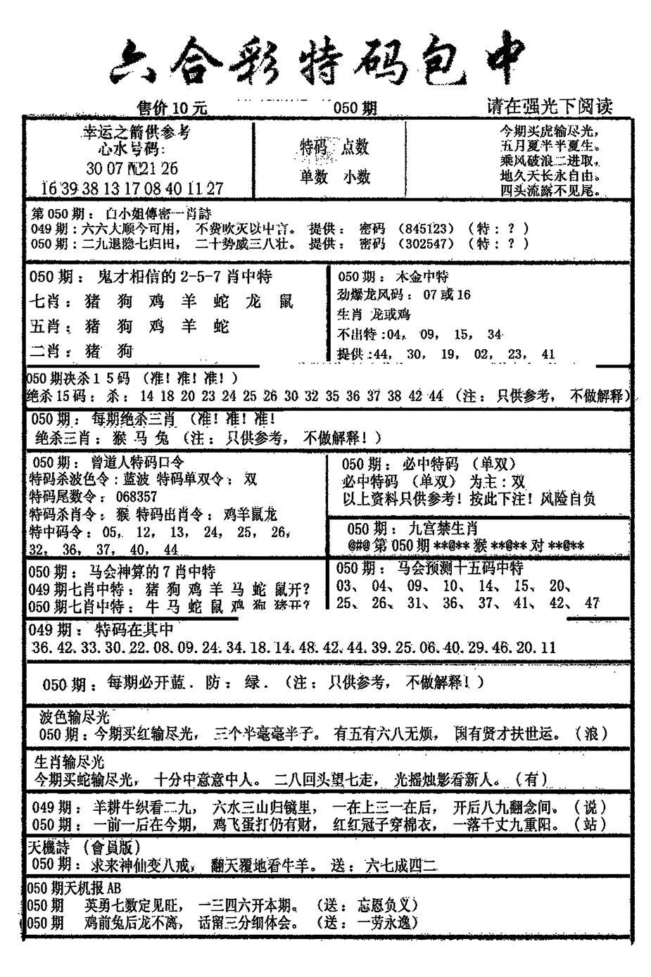 050期六合彩特码包中(黑白)