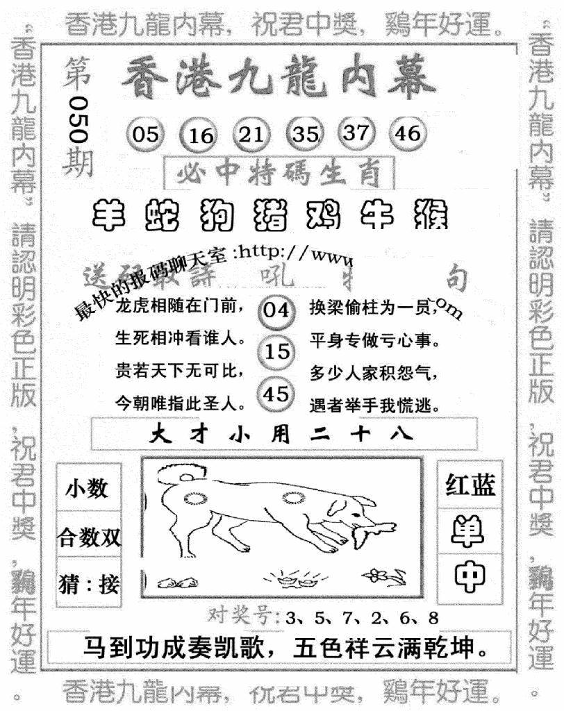 050期九龙内幕七肖图(黑白)