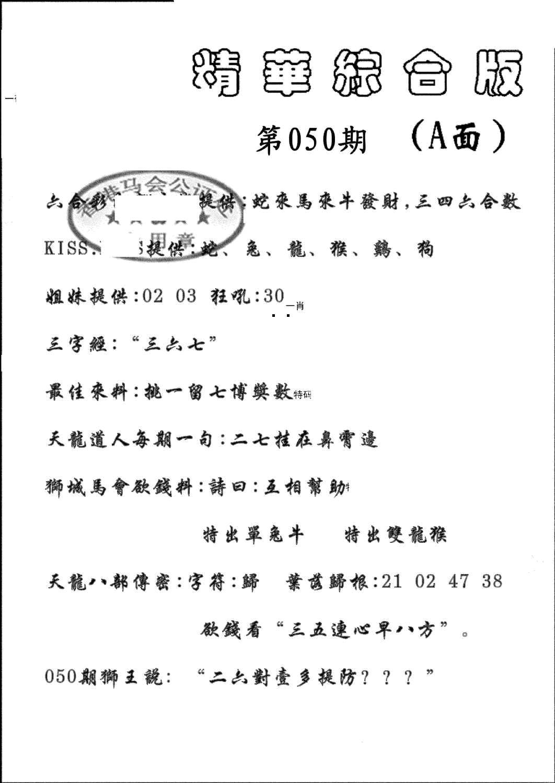 050期精华综合A(黑白)