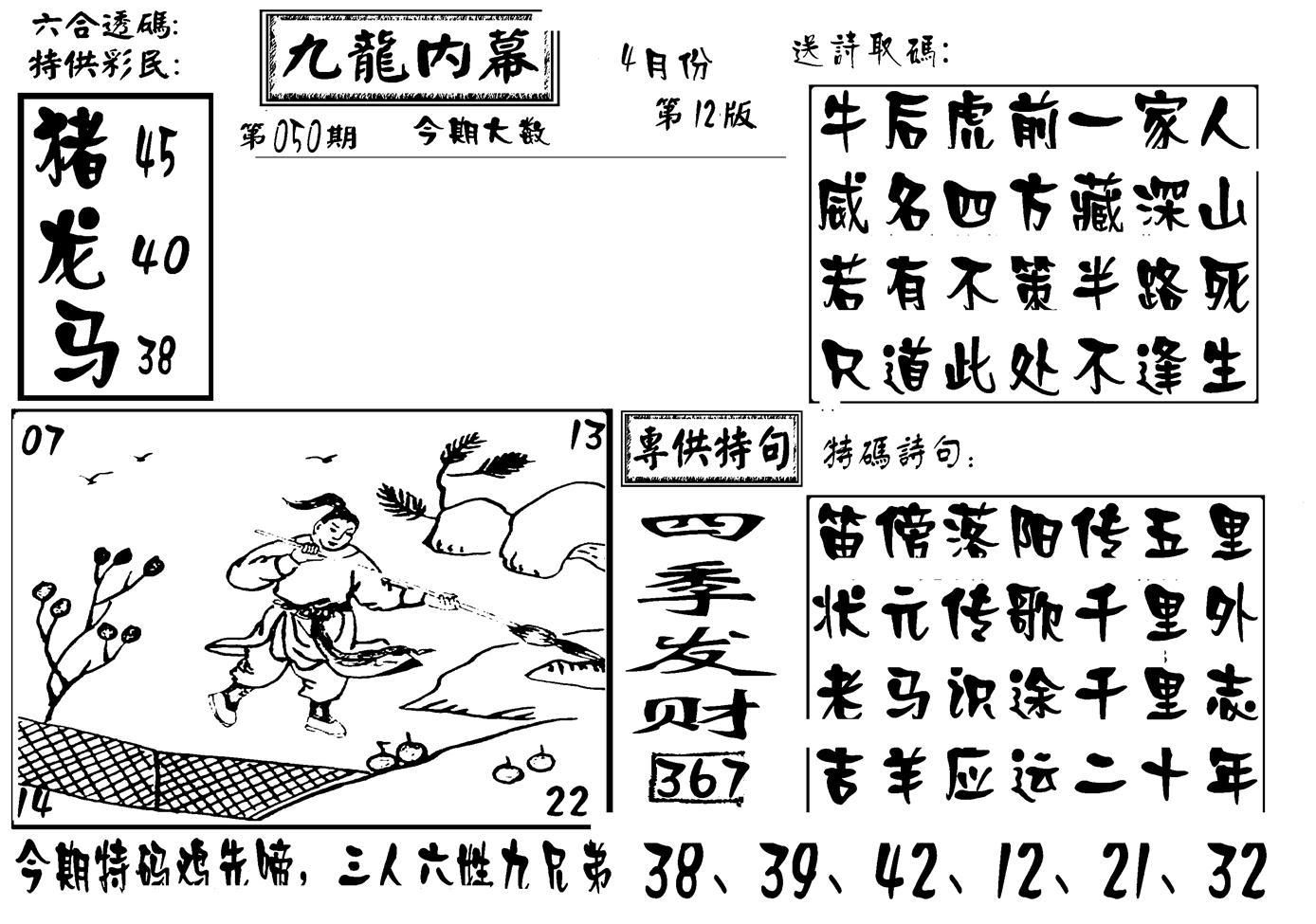 050期香港九龙传真-3(黑白)