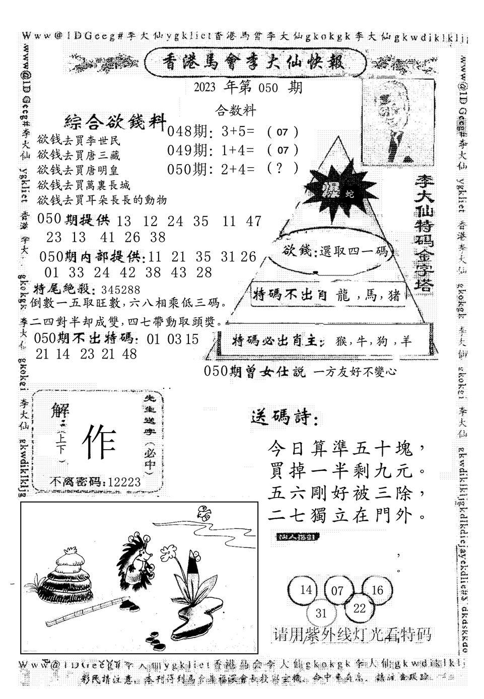 050期另版李大仙快报(黑白)