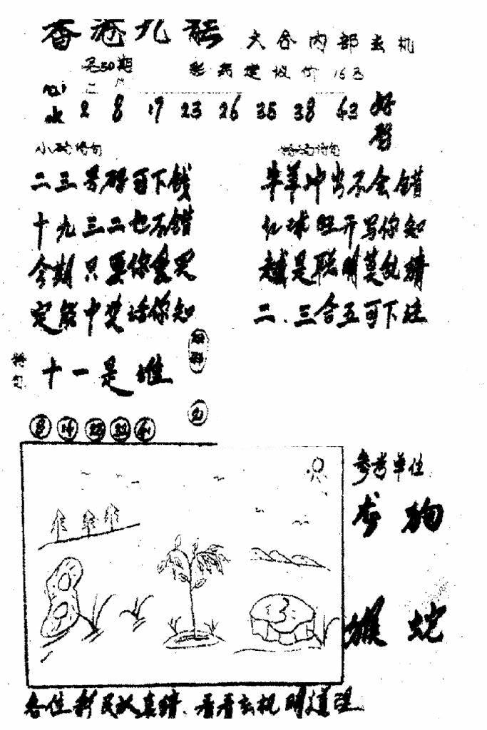 050期香港九龙传真1(手写版)(黑白)