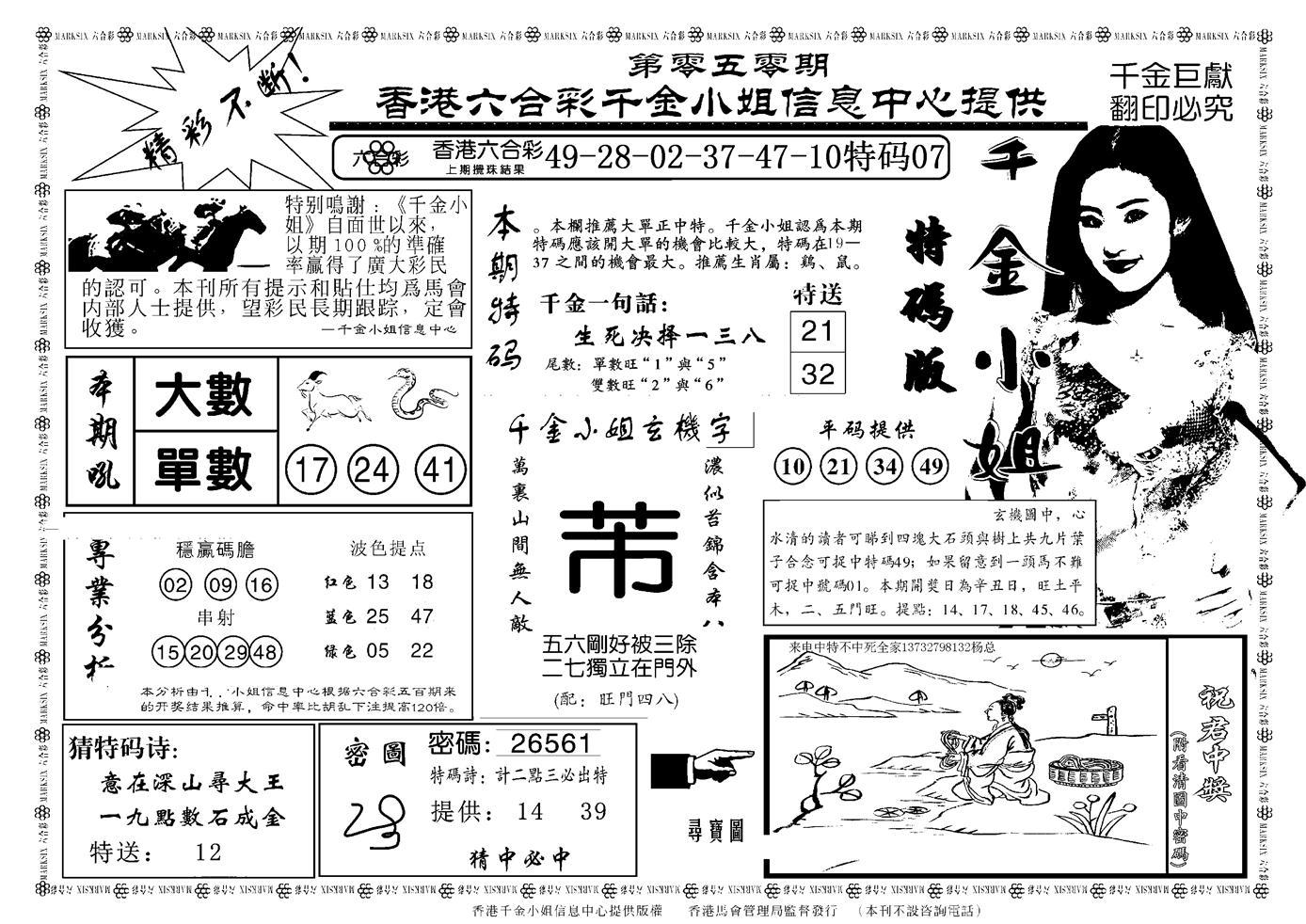 050期千金小姐A(新)(黑白)
