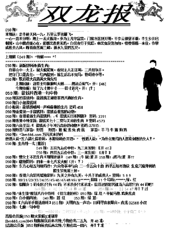 050期双龙报A(黑白)