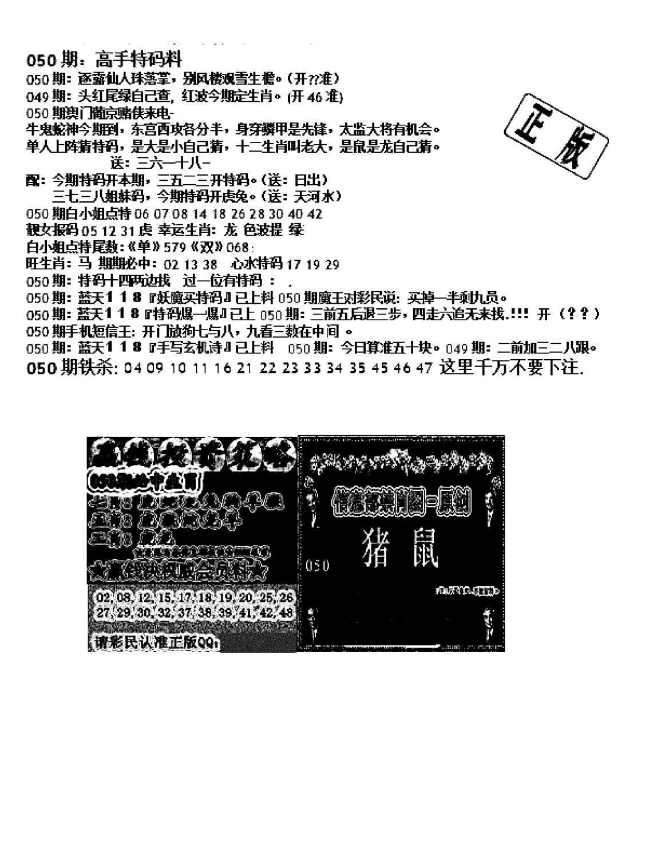 050期双龙报B(黑白)