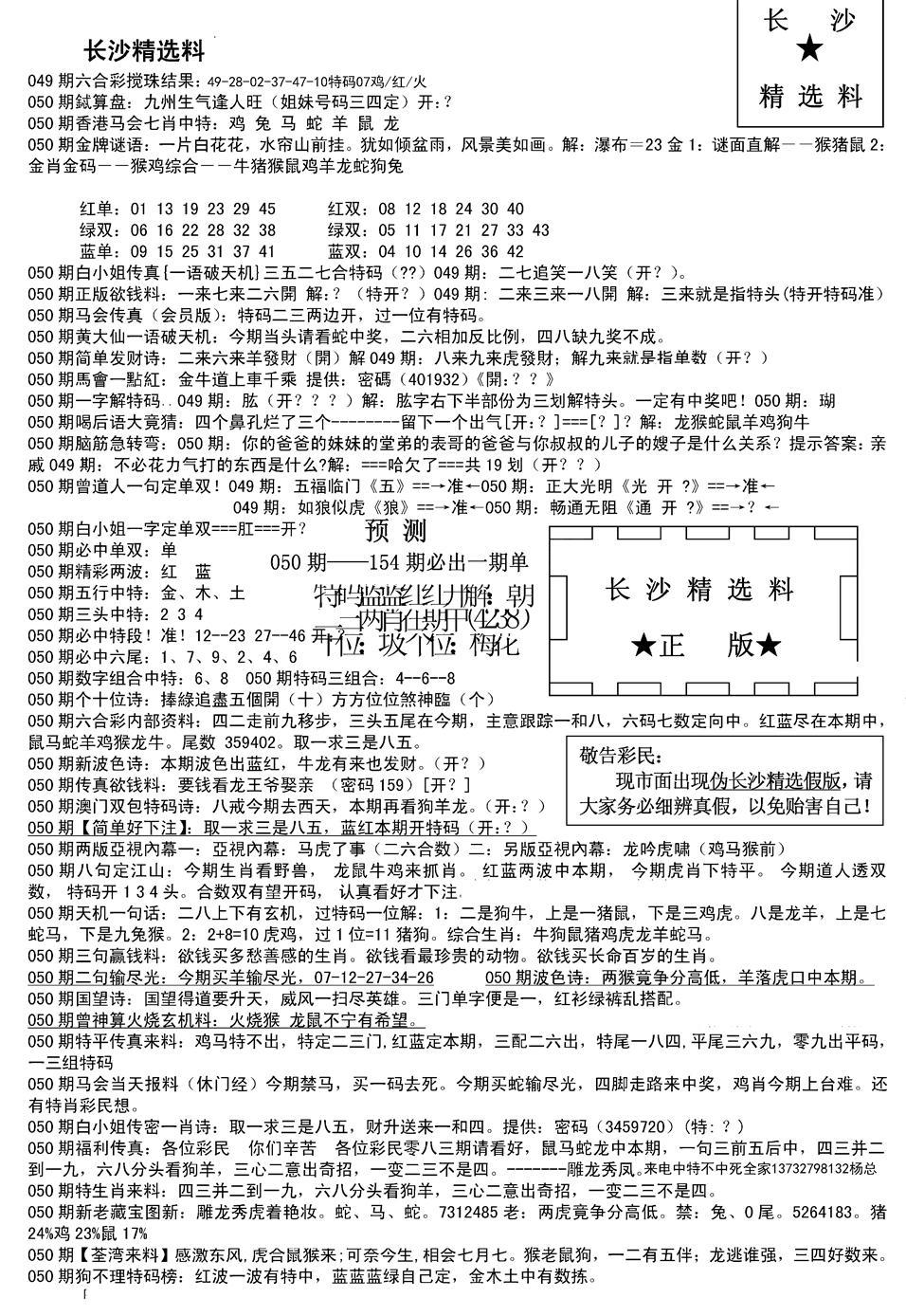 050期长沙精选料A(新)(黑白)