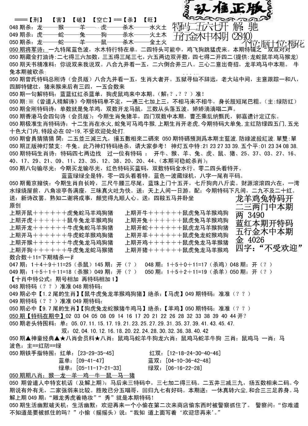 050期长沙精选料B(新)(黑白)