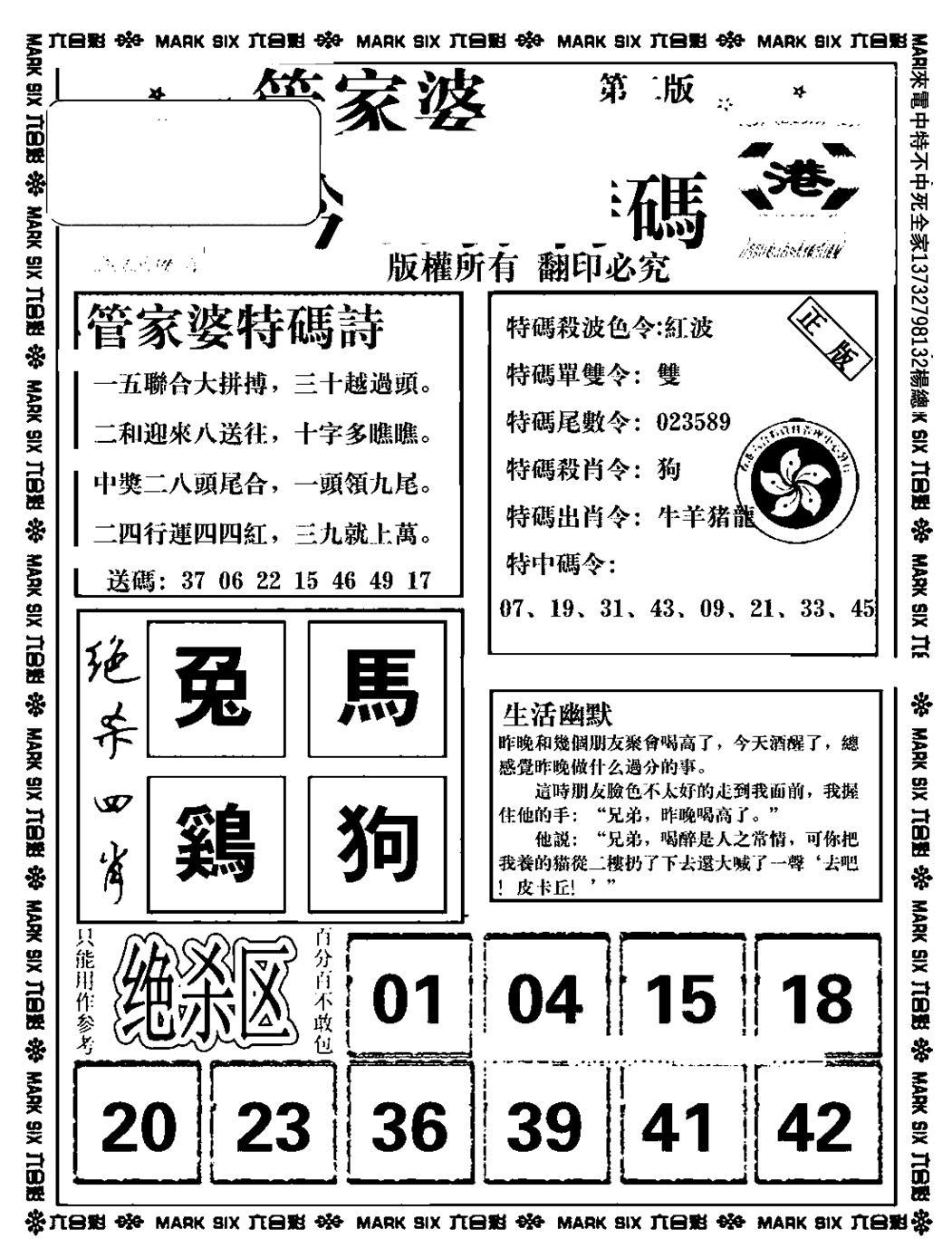050期管家婆抓特码B(正版)(黑白)