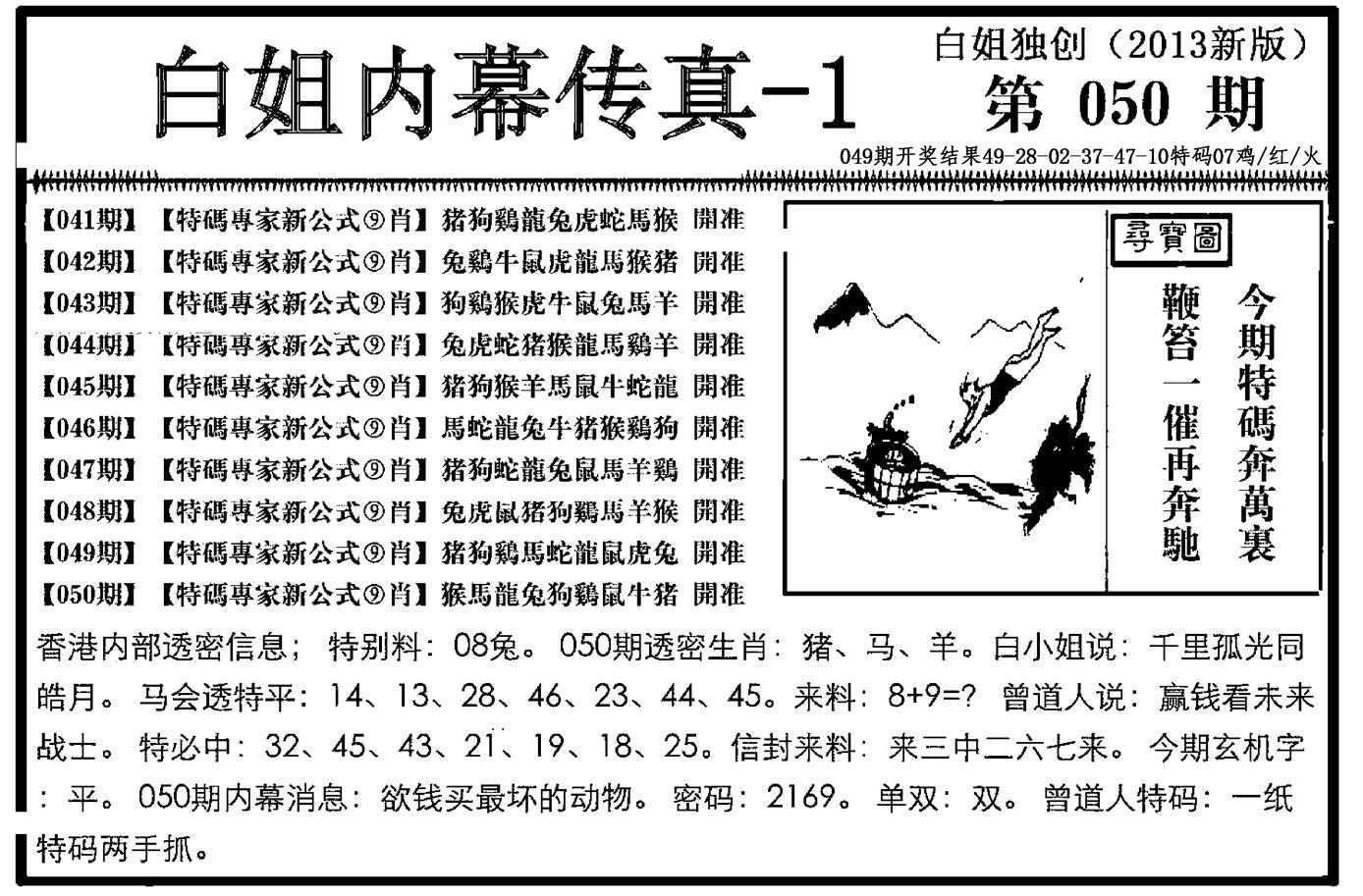 050期白姐内幕传真-1(黑白)