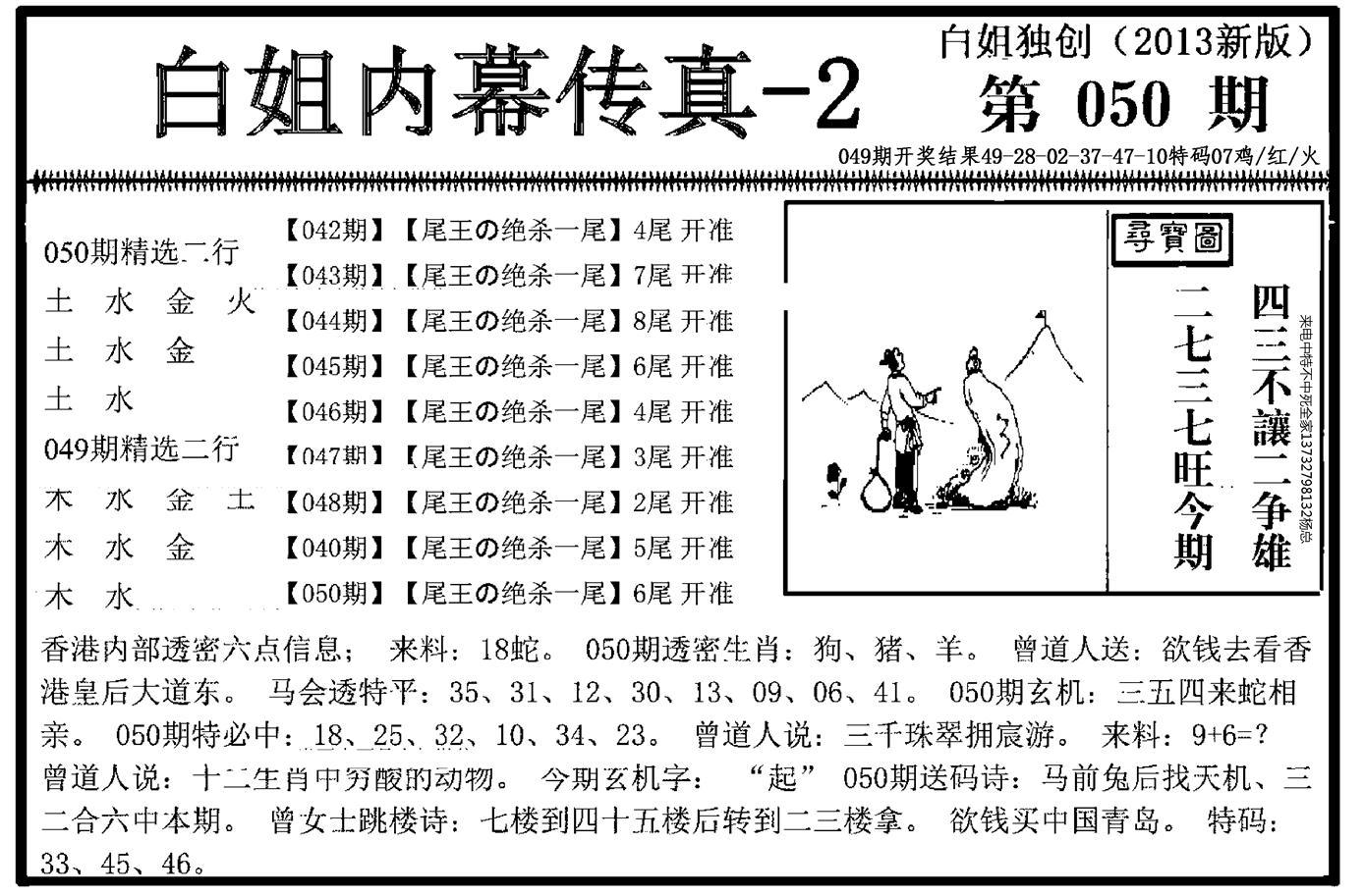 050期白姐内幕传真-2(黑白)