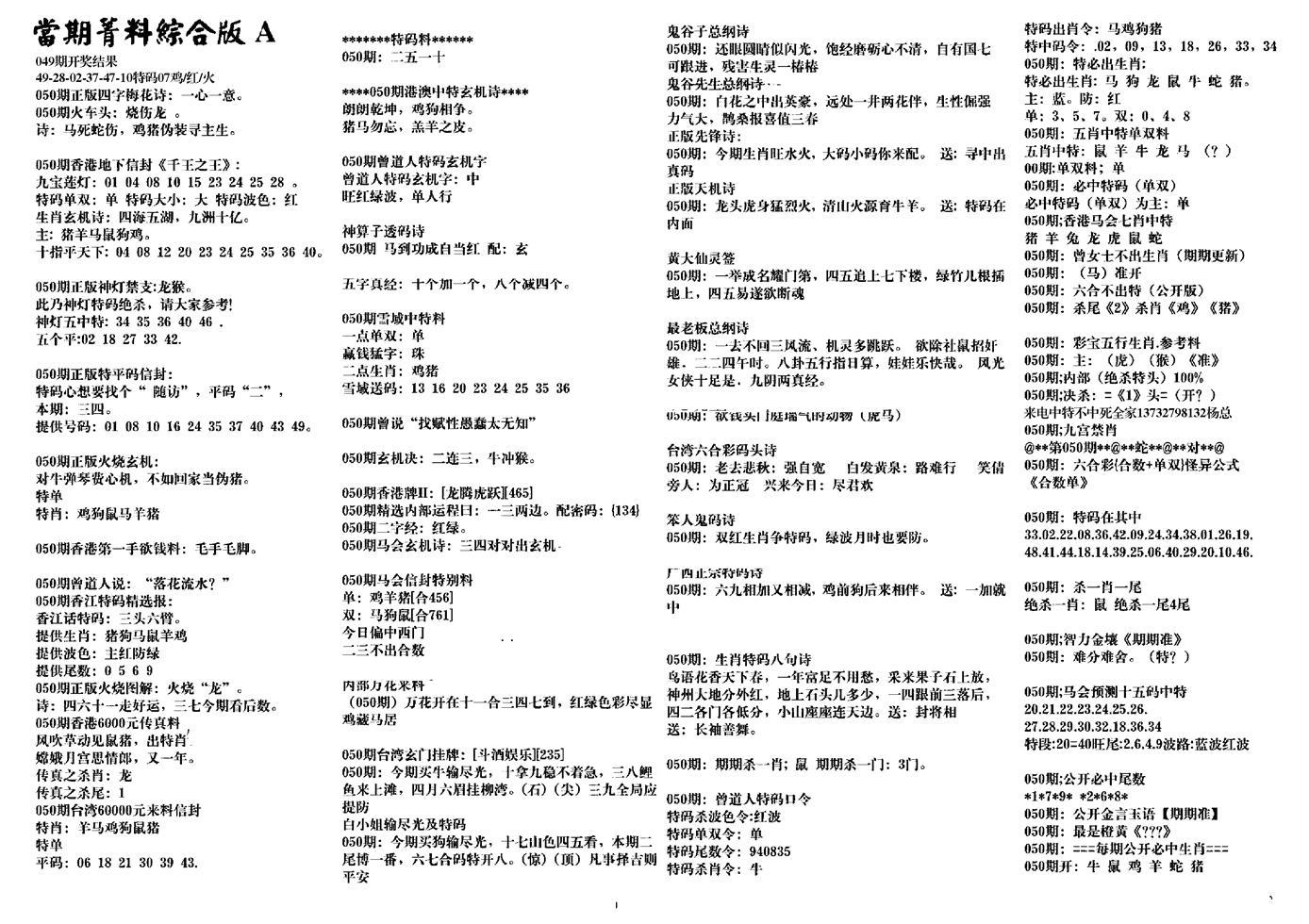 050期投资指南(黑白)