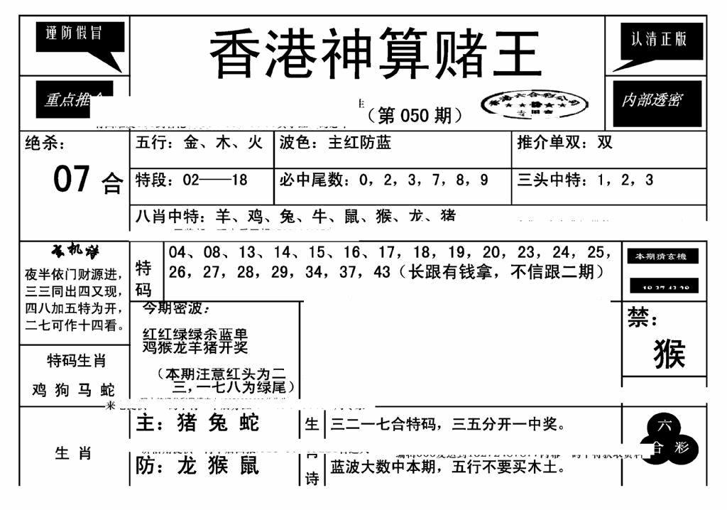 050期香港神算赌王(新)(黑白)
