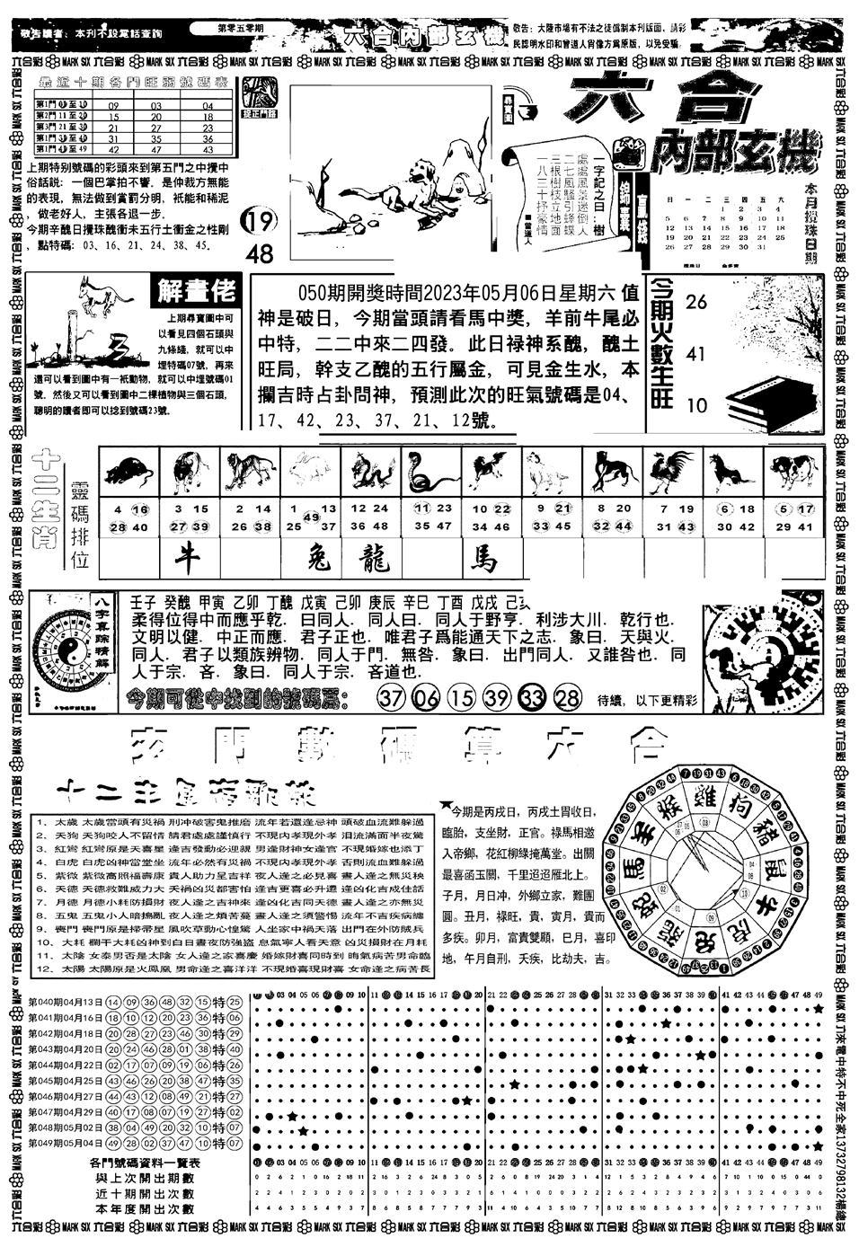 050期新版内部玄机A(黑白)