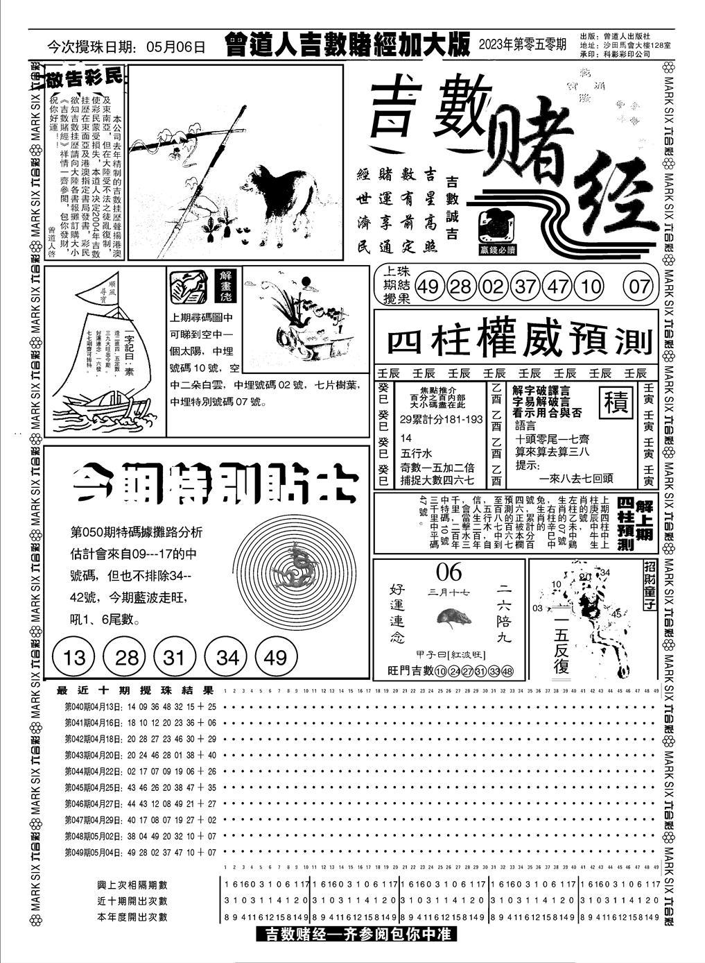 050期大吉数A(黑白)