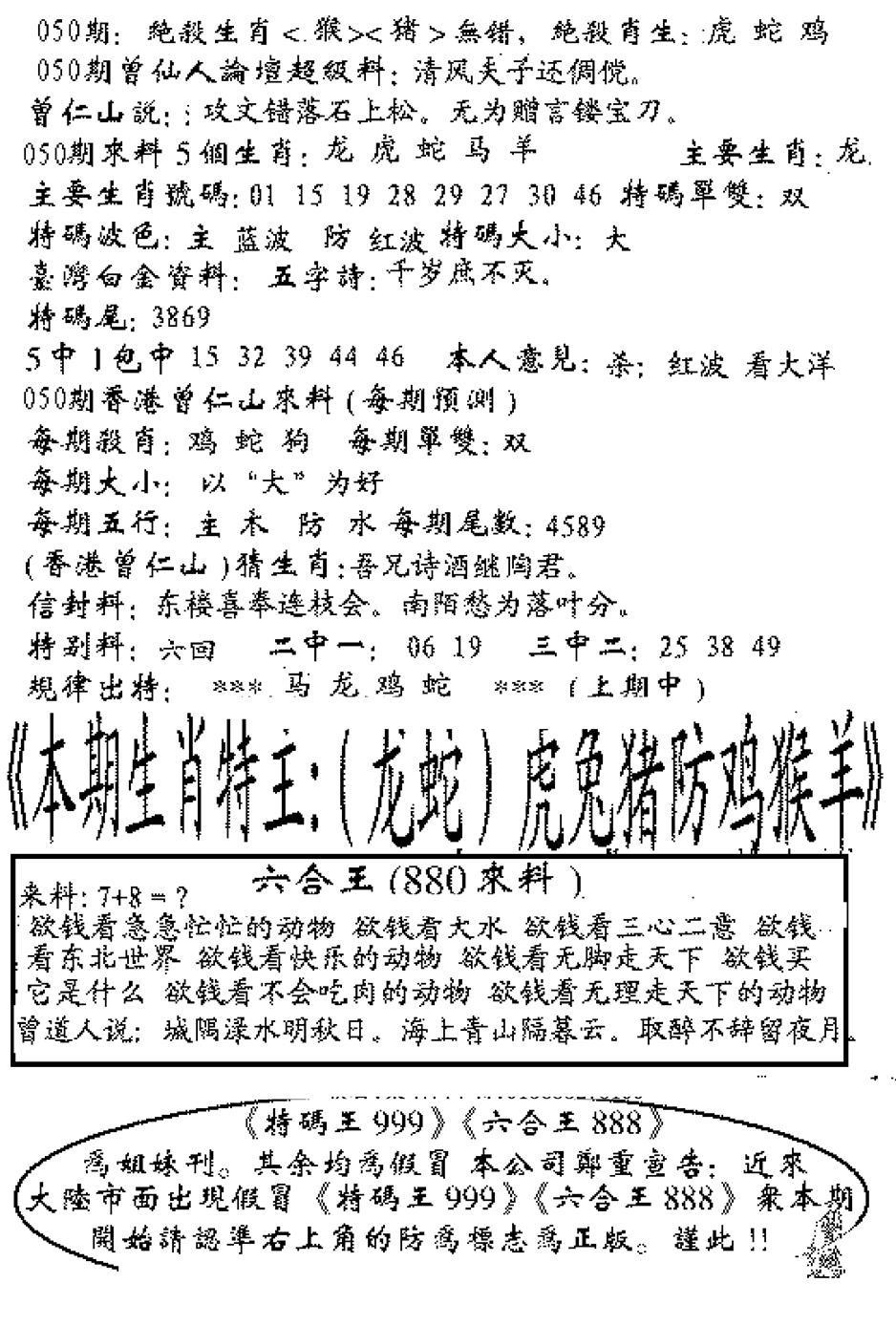 050期六合王880(黑白)