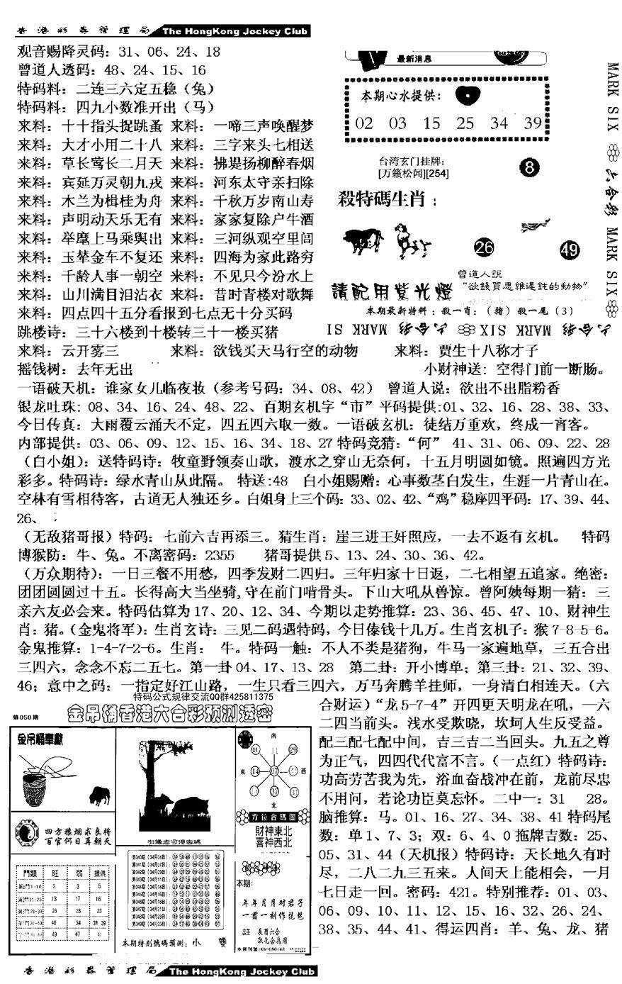 050期马会版综合B(黑白)