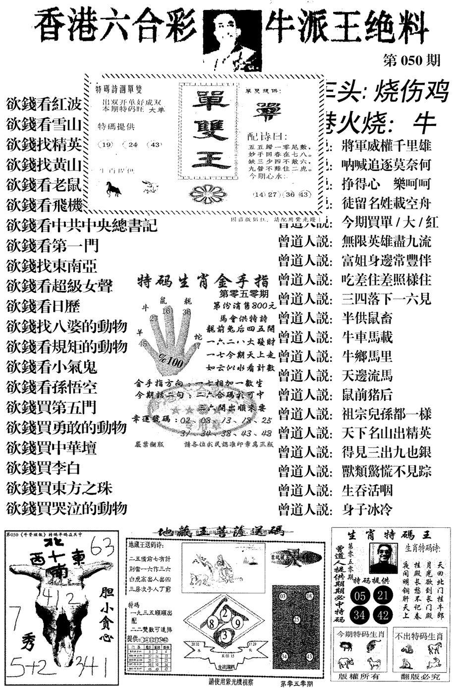 050期香港牛派王绝料(黑白)