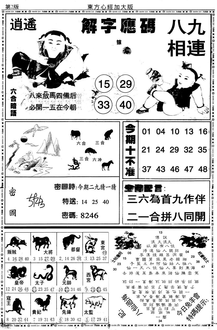 050期大东方心经B(黑白)