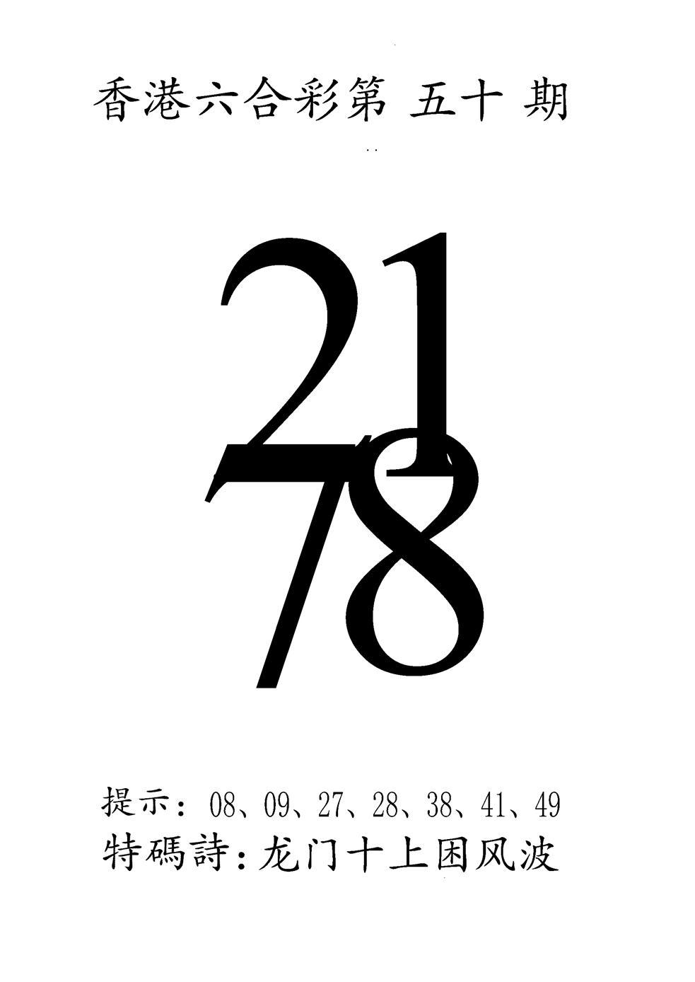 050期澳门三合王B(黑白)
