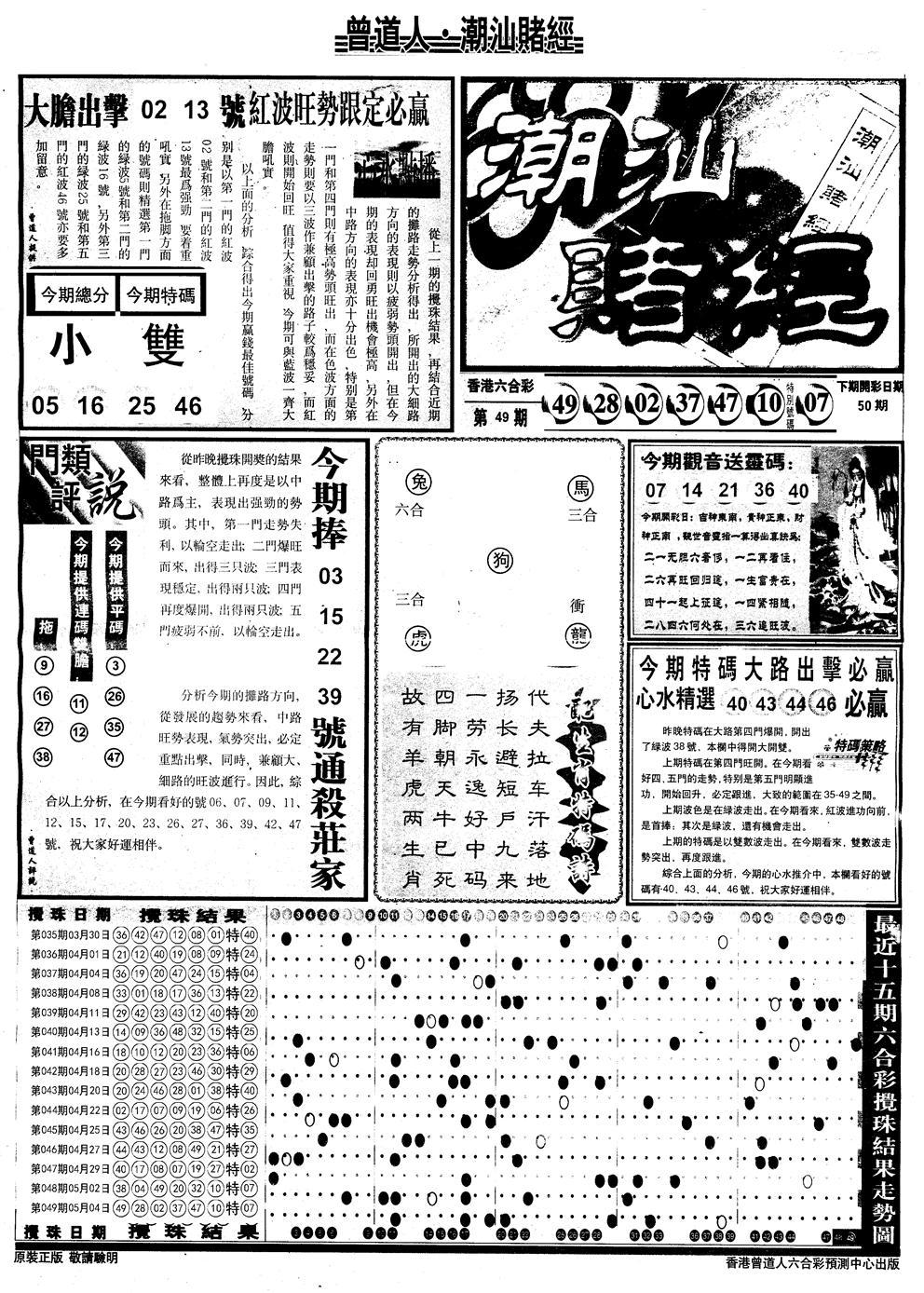 050期另版潮汕赌经A(黑白)