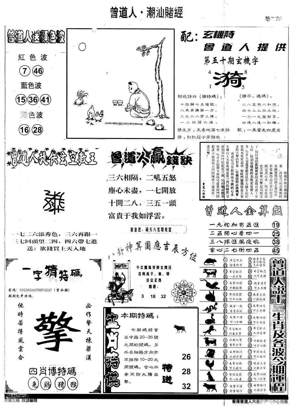 050期另版潮汕赌经B(黑白)