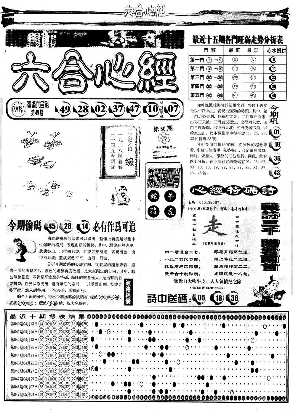 050期另版六合心经A(黑白)