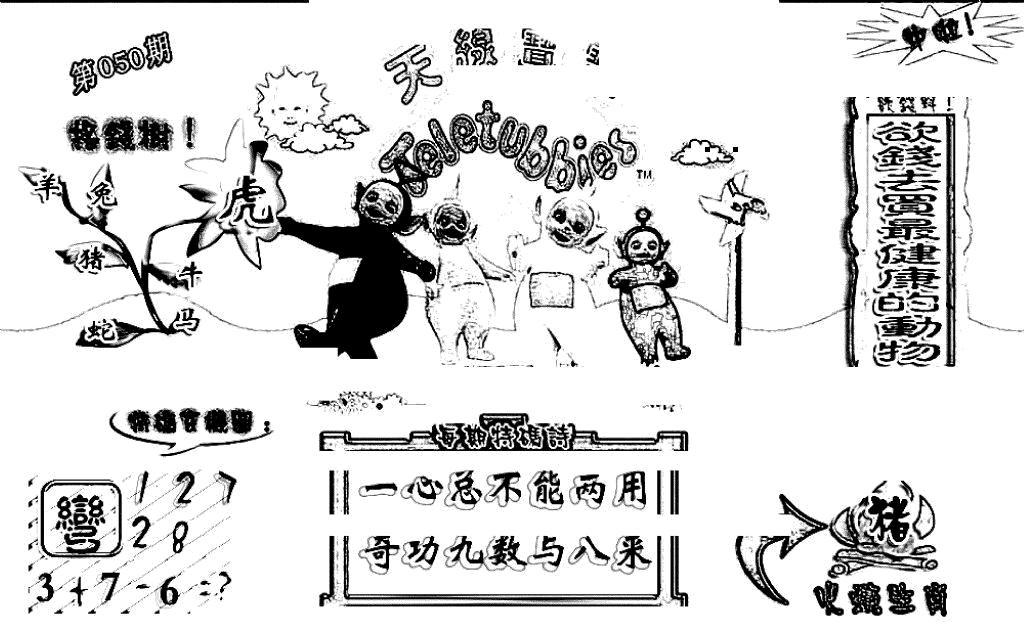 050期天线宝宝(早图)(黑白)