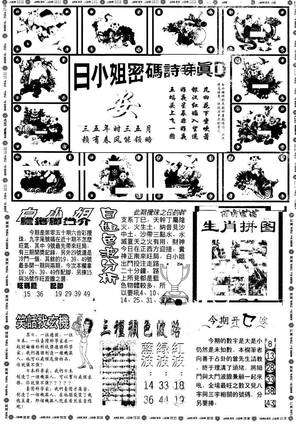 050期另版白小姐祺袍B(黑白)