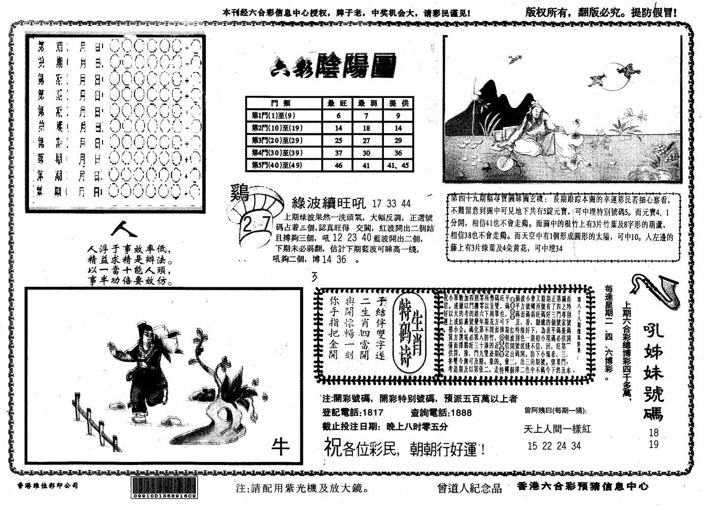 050期另版六彩阴阳(黑白)