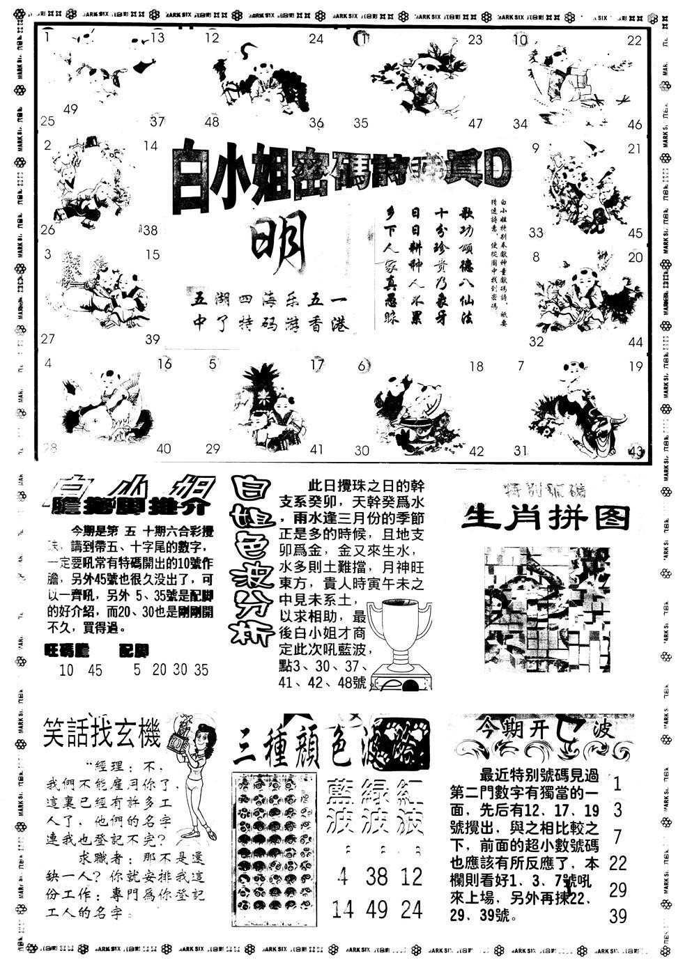 050期另版白姐旗袍B(黑白)