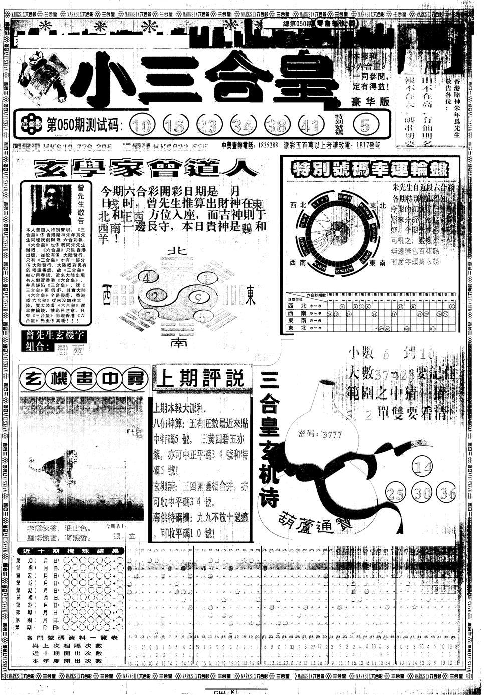 050期另版中版三合皇A(黑白)
