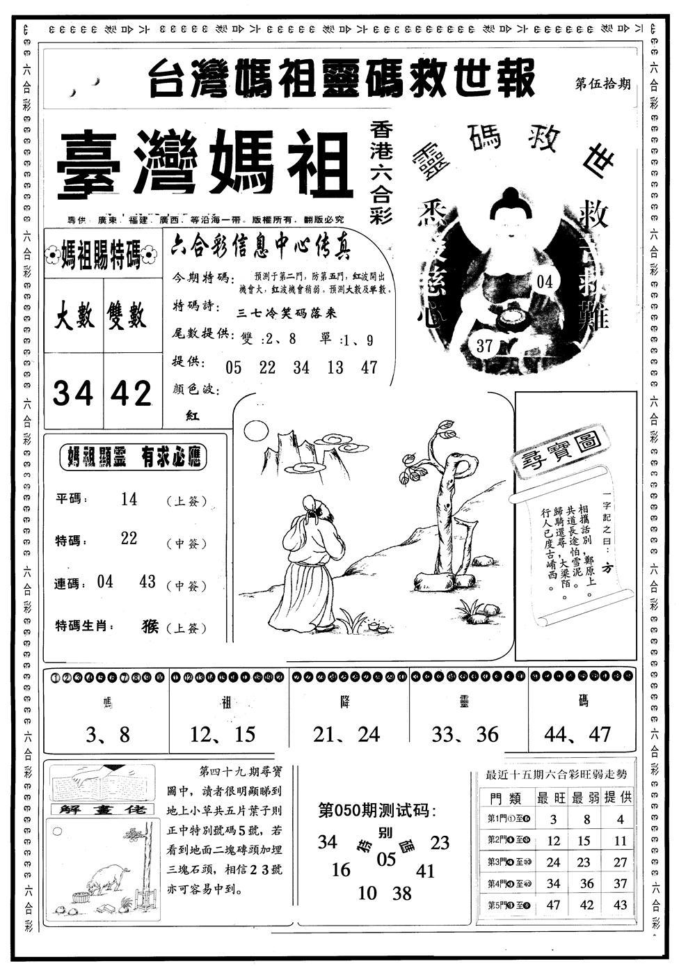 050期另版台湾妈祖灵码A(黑白)