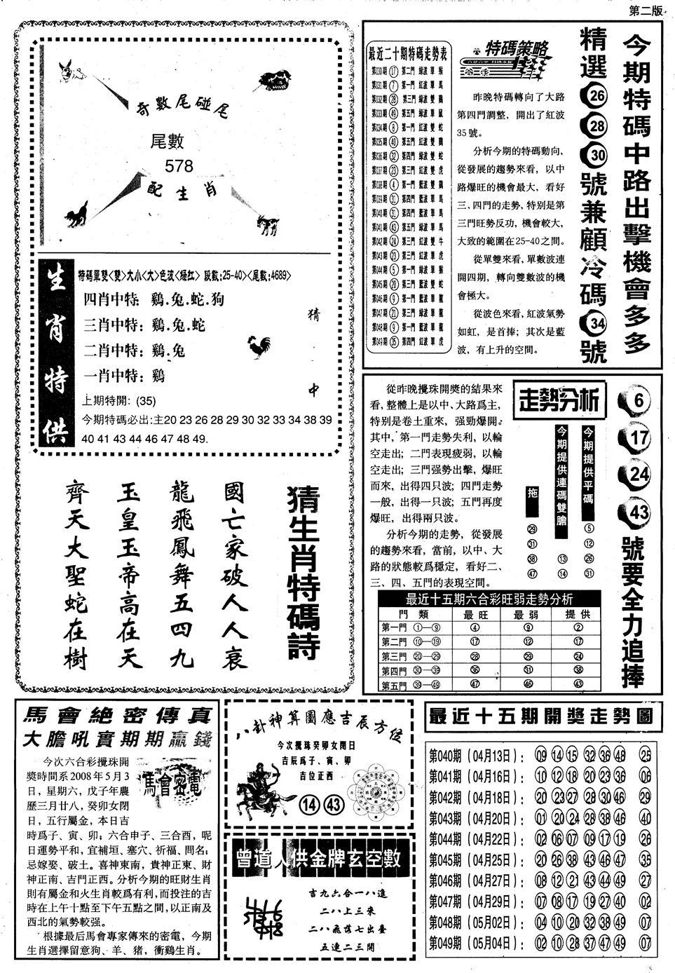 050期另内幕消息B(黑白)