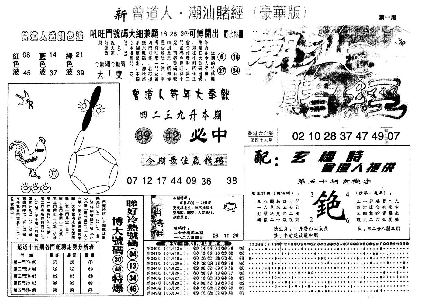 050期另潮汕赌经濠华版A(黑白)