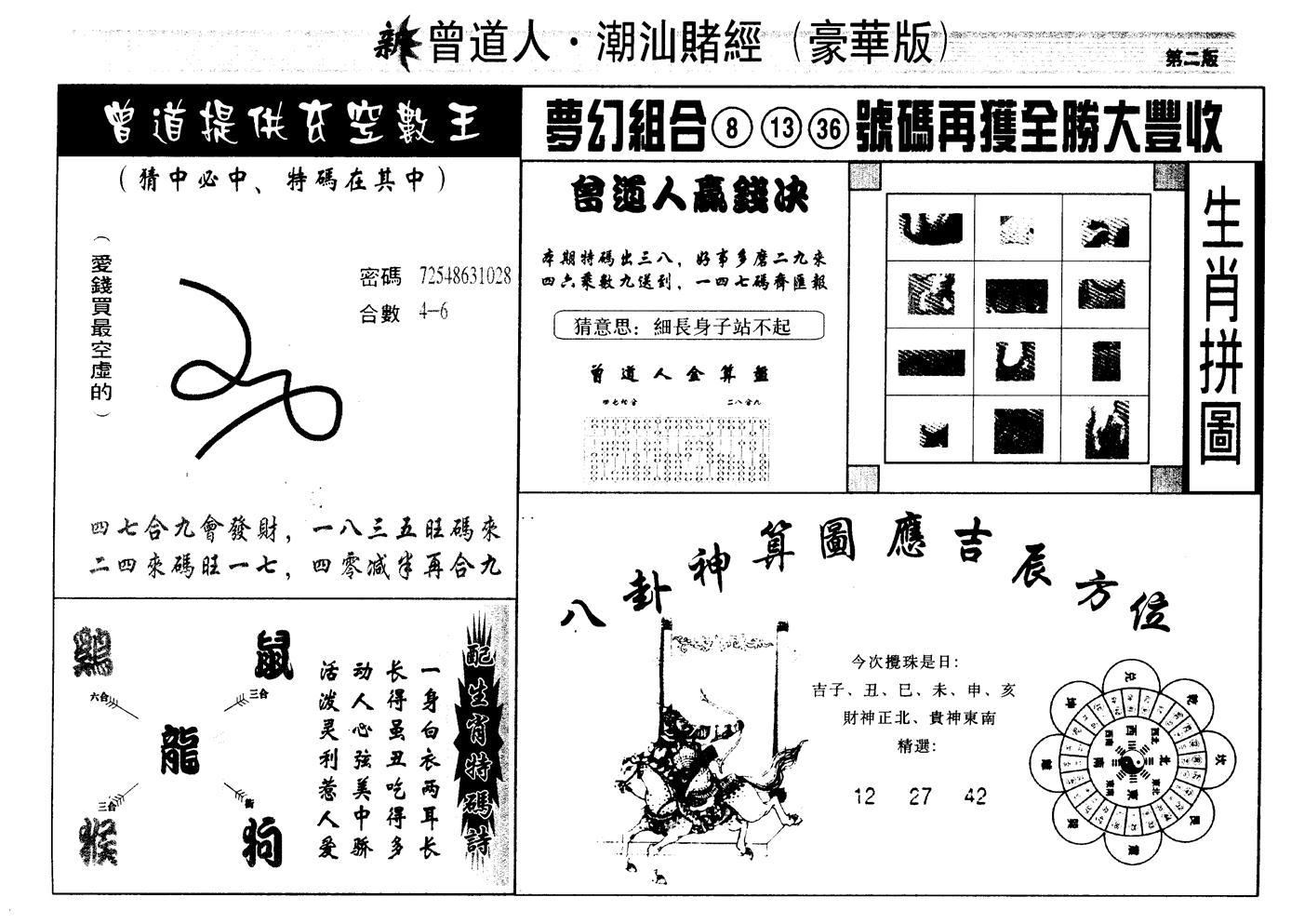 050期另潮汕赌经濠华版B(黑白)