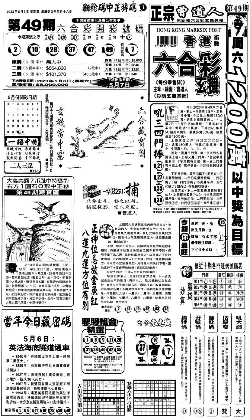 050期新报跑狗1(黑白)
