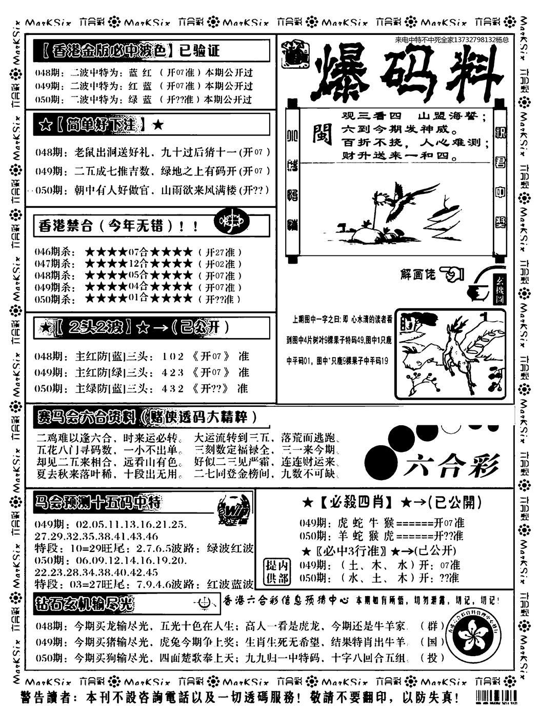 050期爆码料B(黑白)