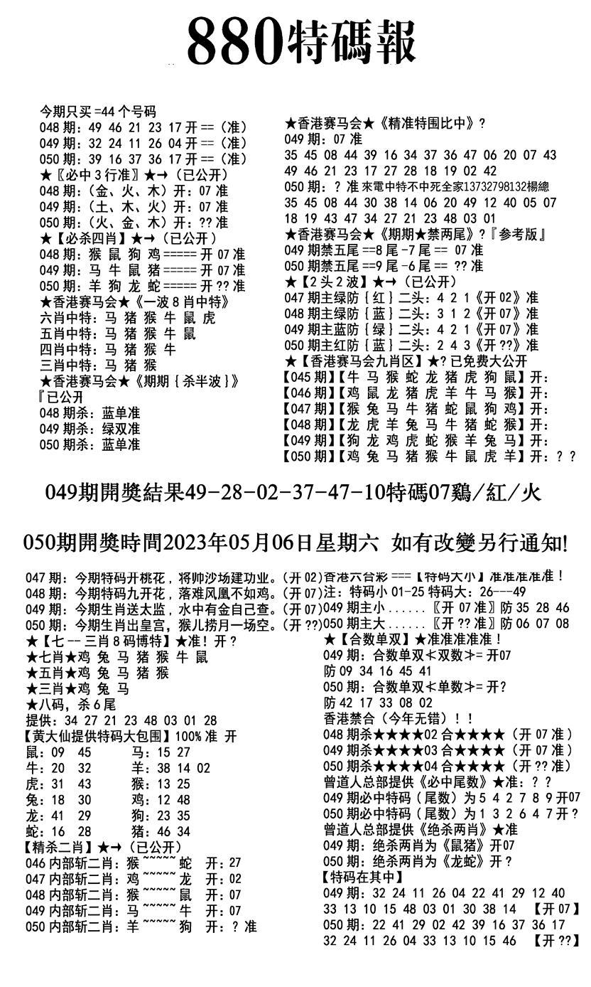 050期九龙880特码报(黑白)